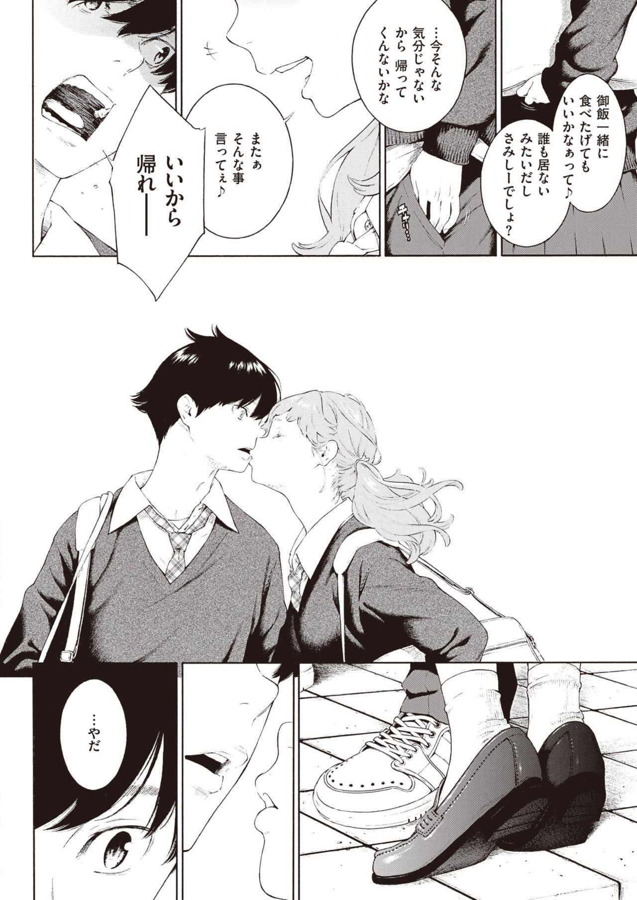 COMIC Kairakuten 2020-06 17