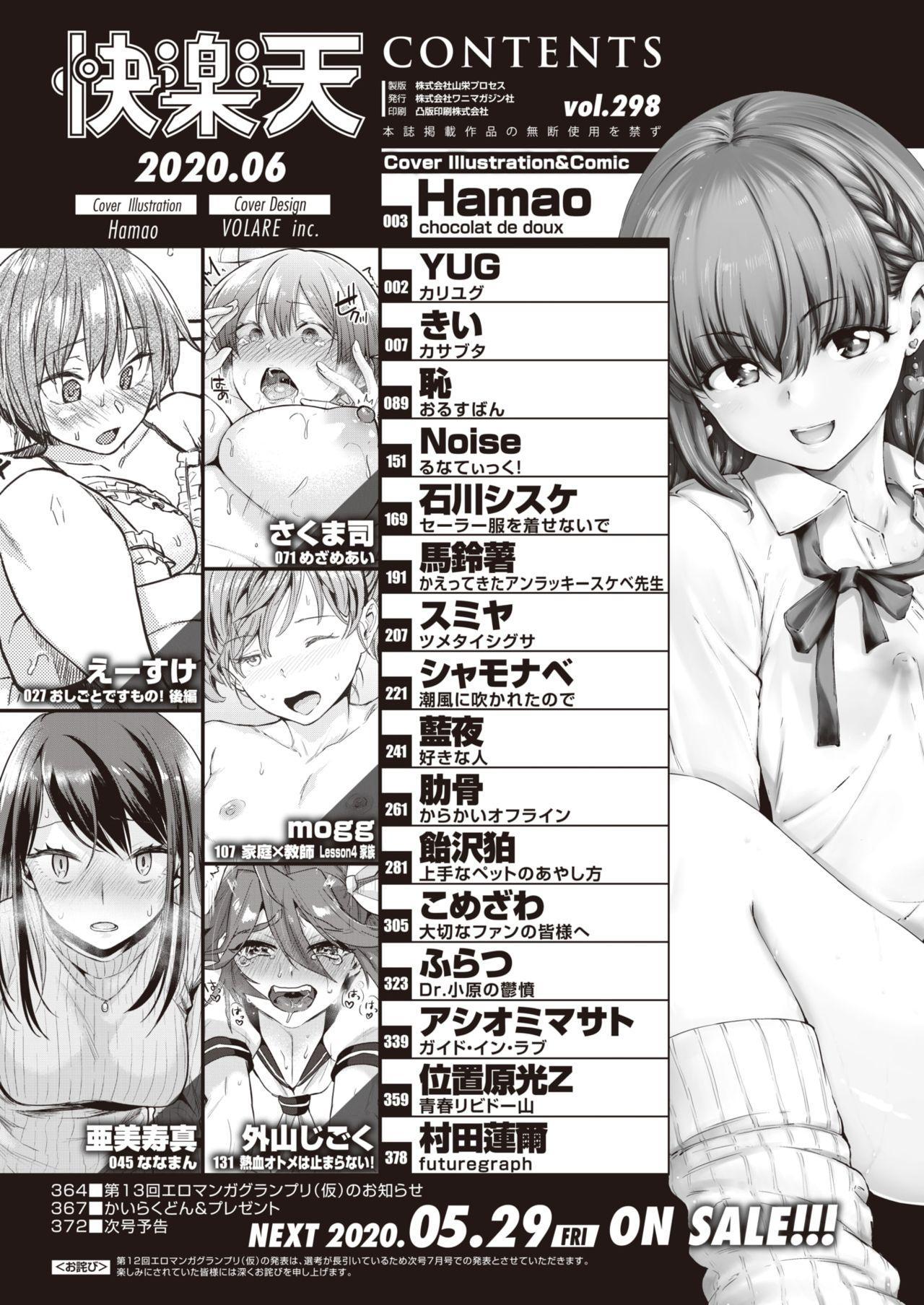 COMIC Kairakuten 2020-06 1