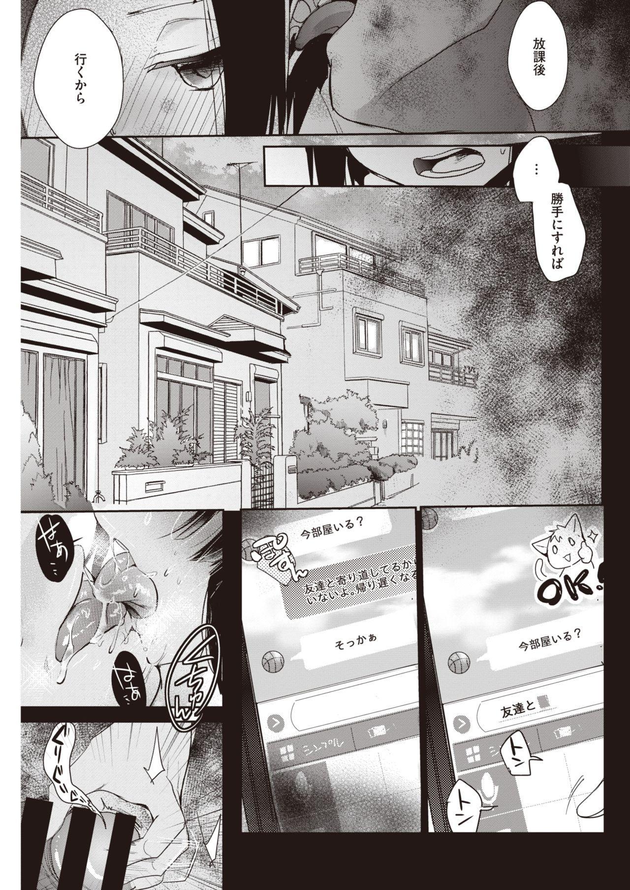 COMIC Kairakuten 2020-06 242