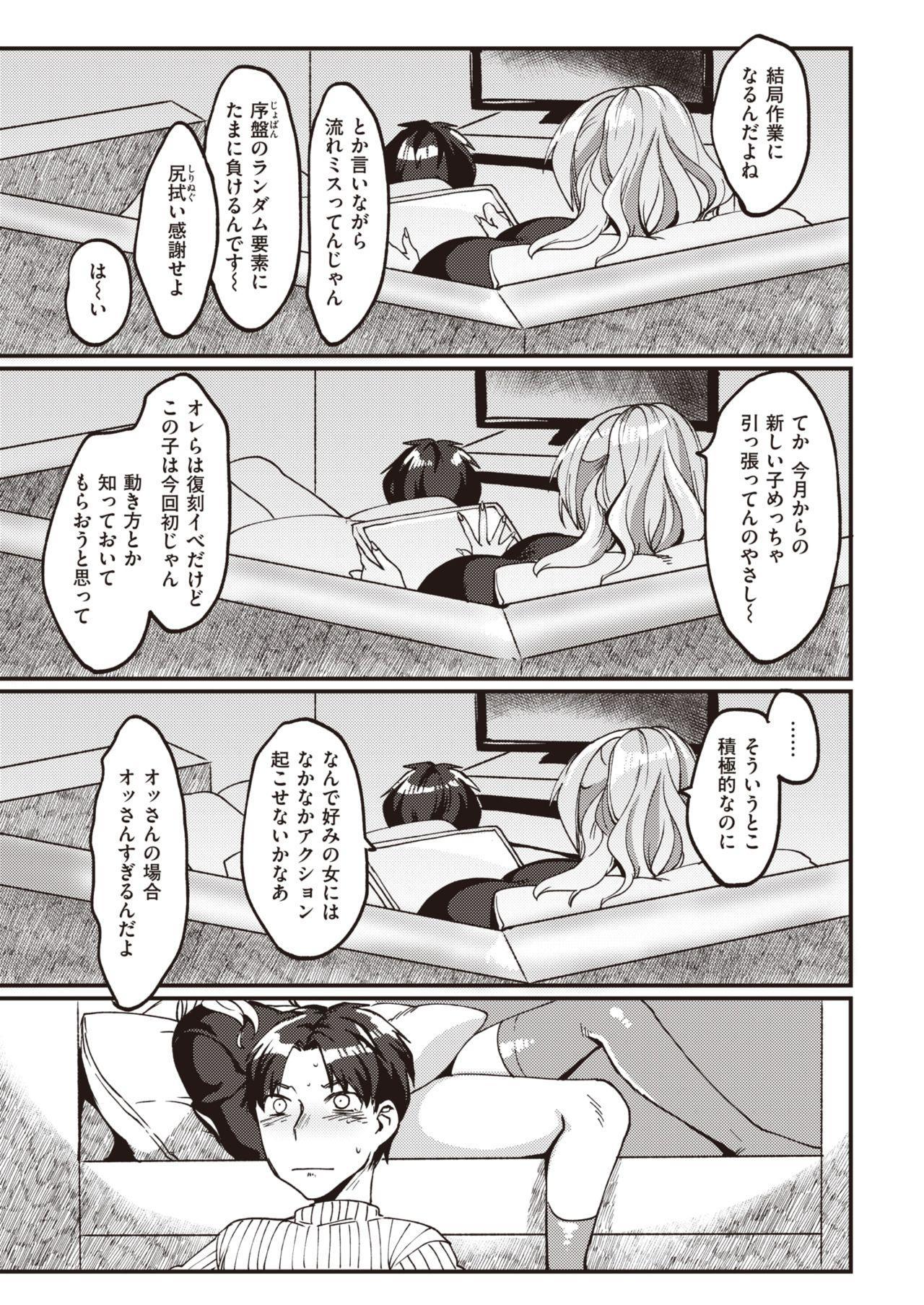 COMIC Kairakuten 2020-06 258