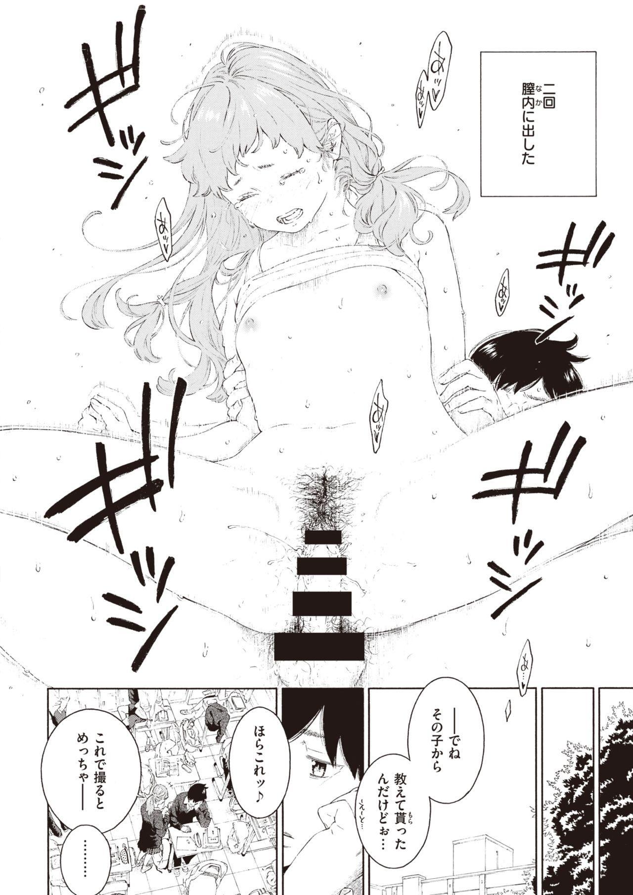 COMIC Kairakuten 2020-06 25