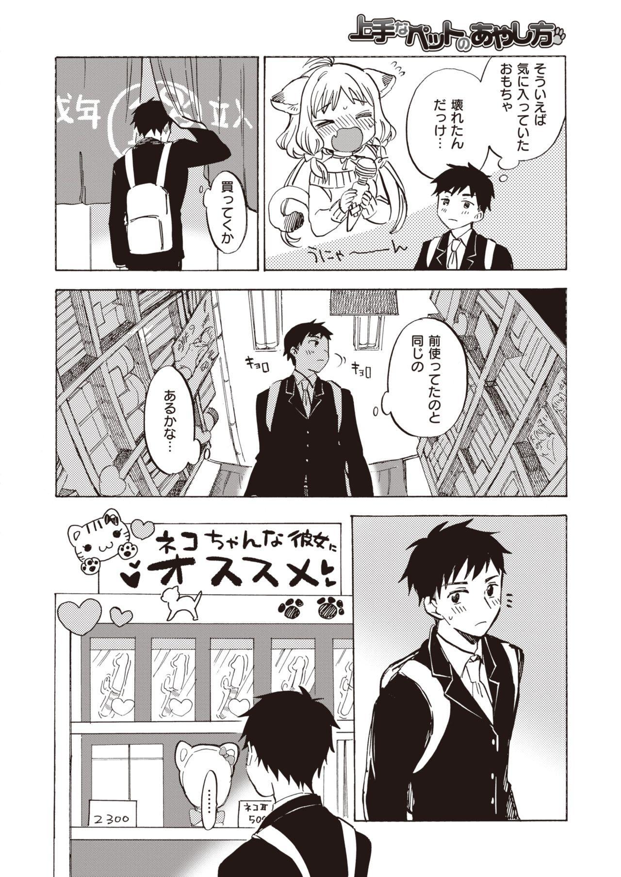COMIC Kairakuten 2020-06 275