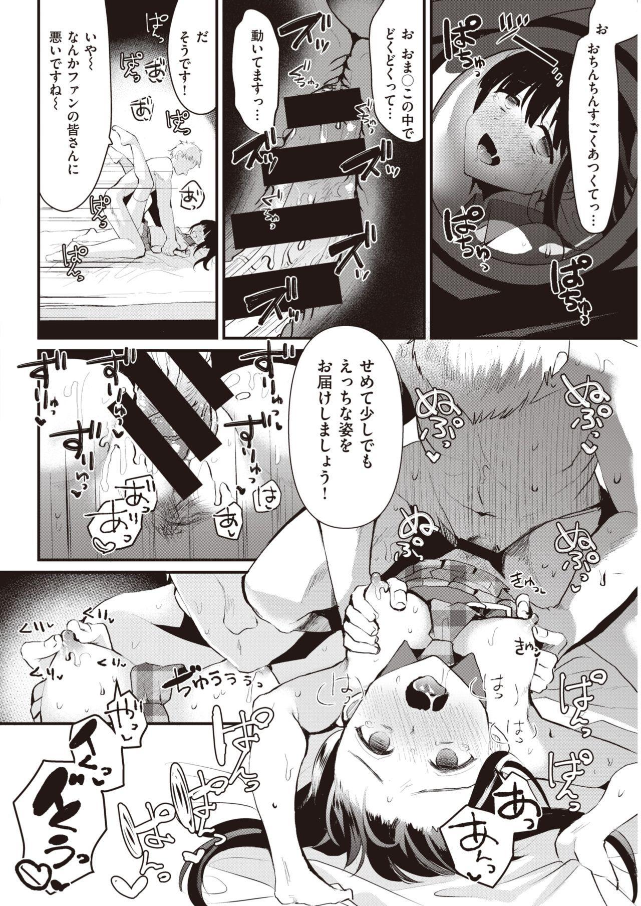 COMIC Kairakuten 2020-06 311