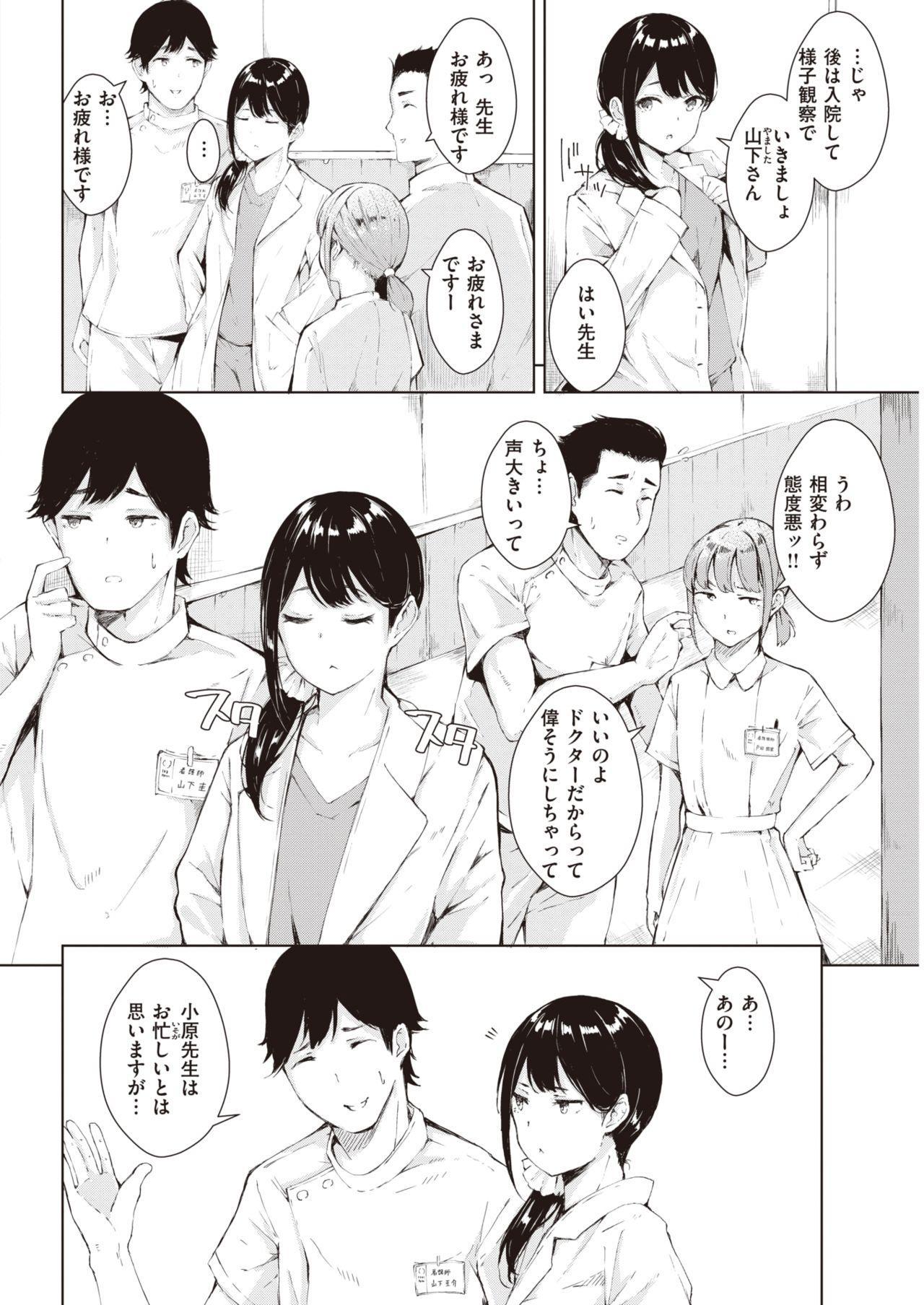 COMIC Kairakuten 2020-06 317