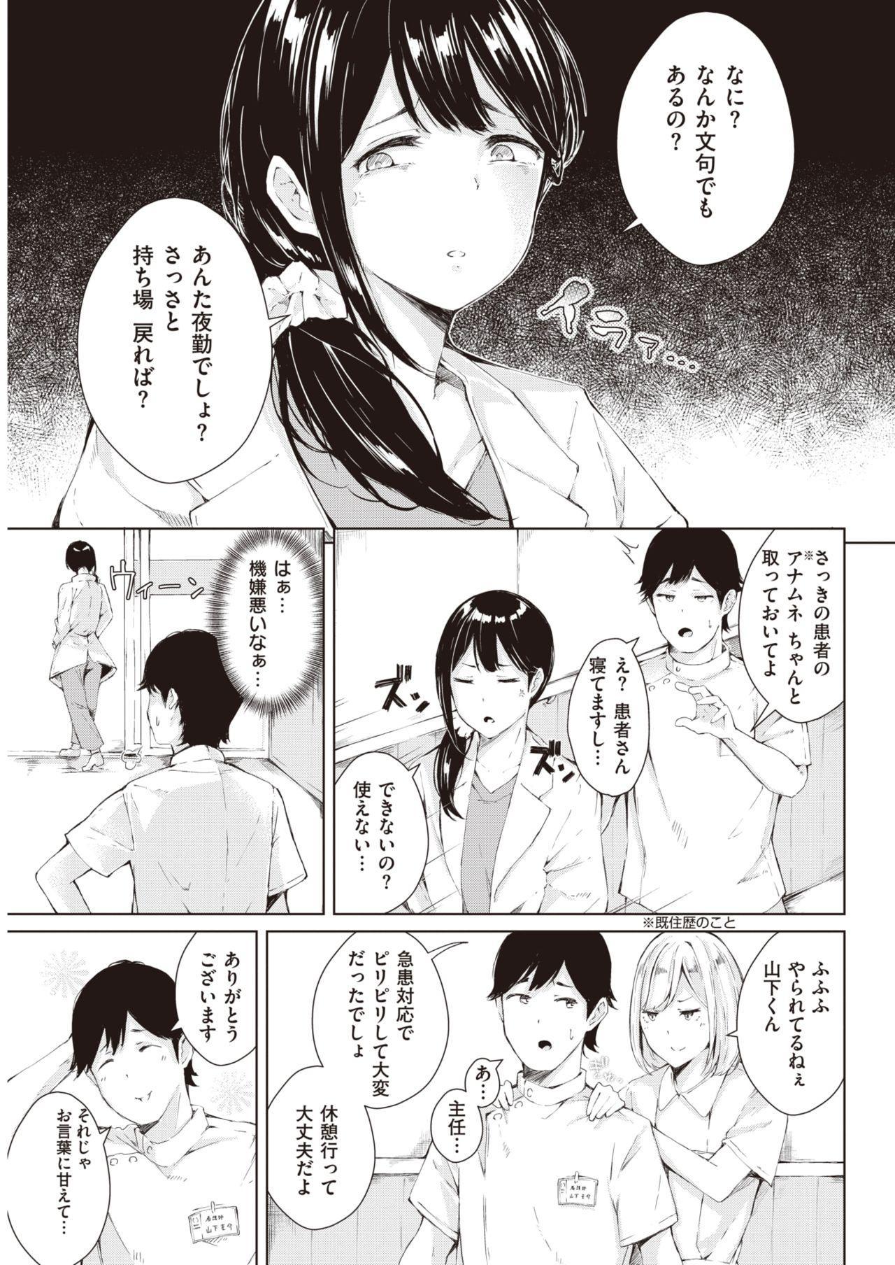COMIC Kairakuten 2020-06 318