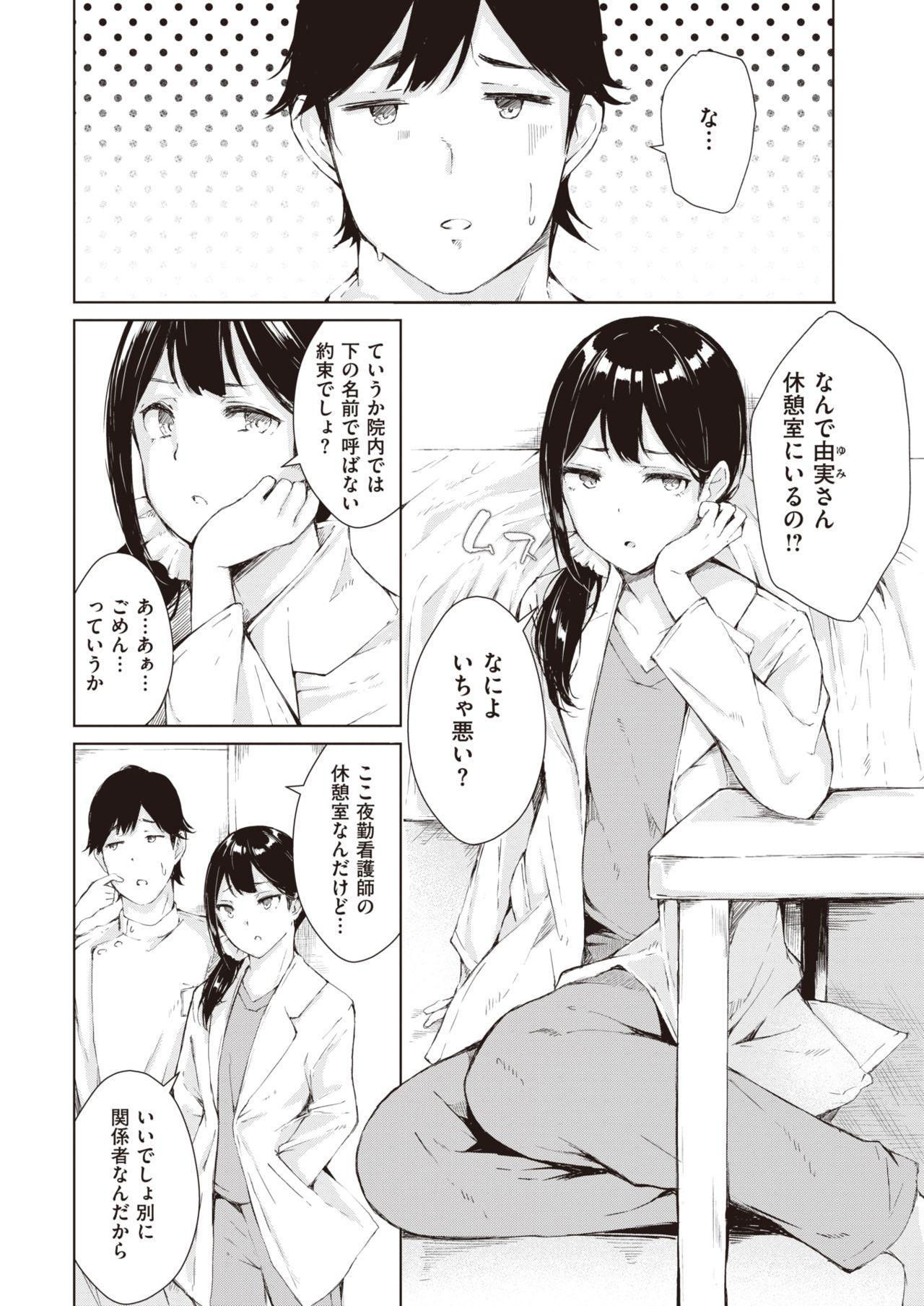COMIC Kairakuten 2020-06 319