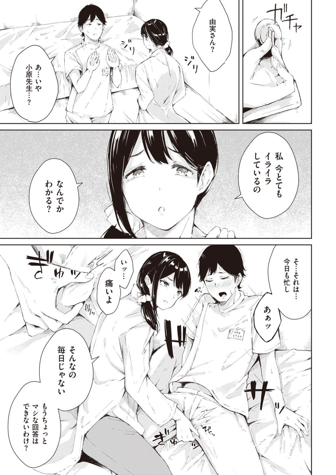 COMIC Kairakuten 2020-06 320