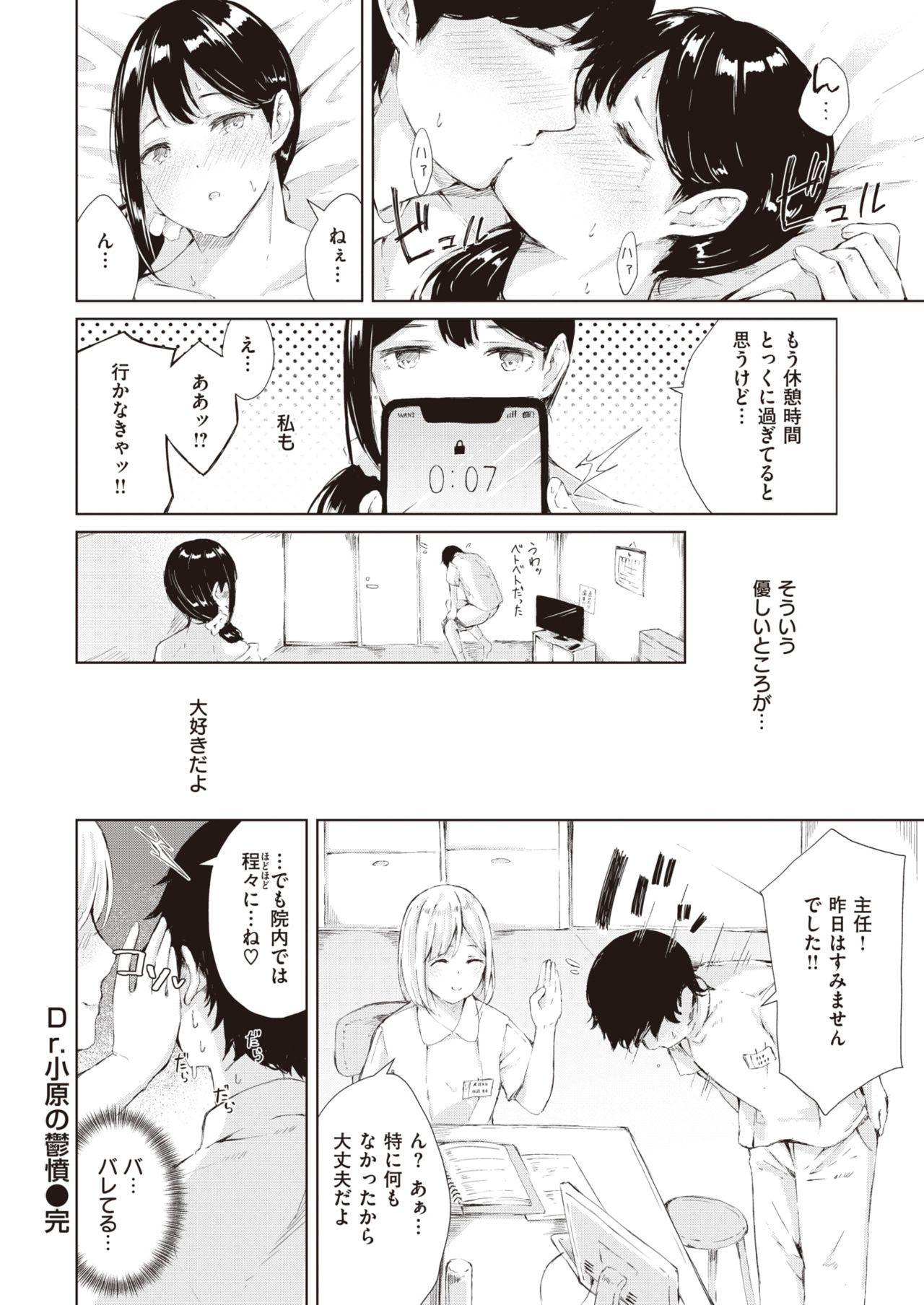 COMIC Kairakuten 2020-06 331