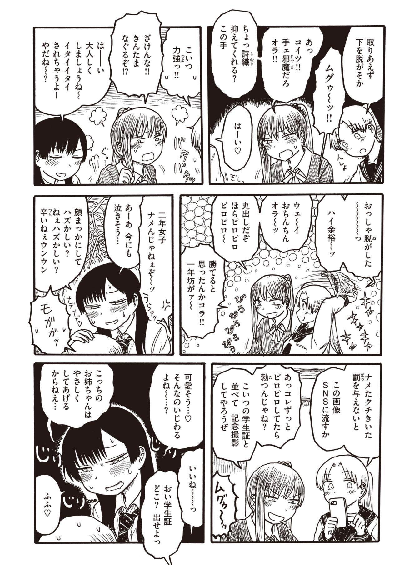 COMIC Kairakuten 2020-06 355