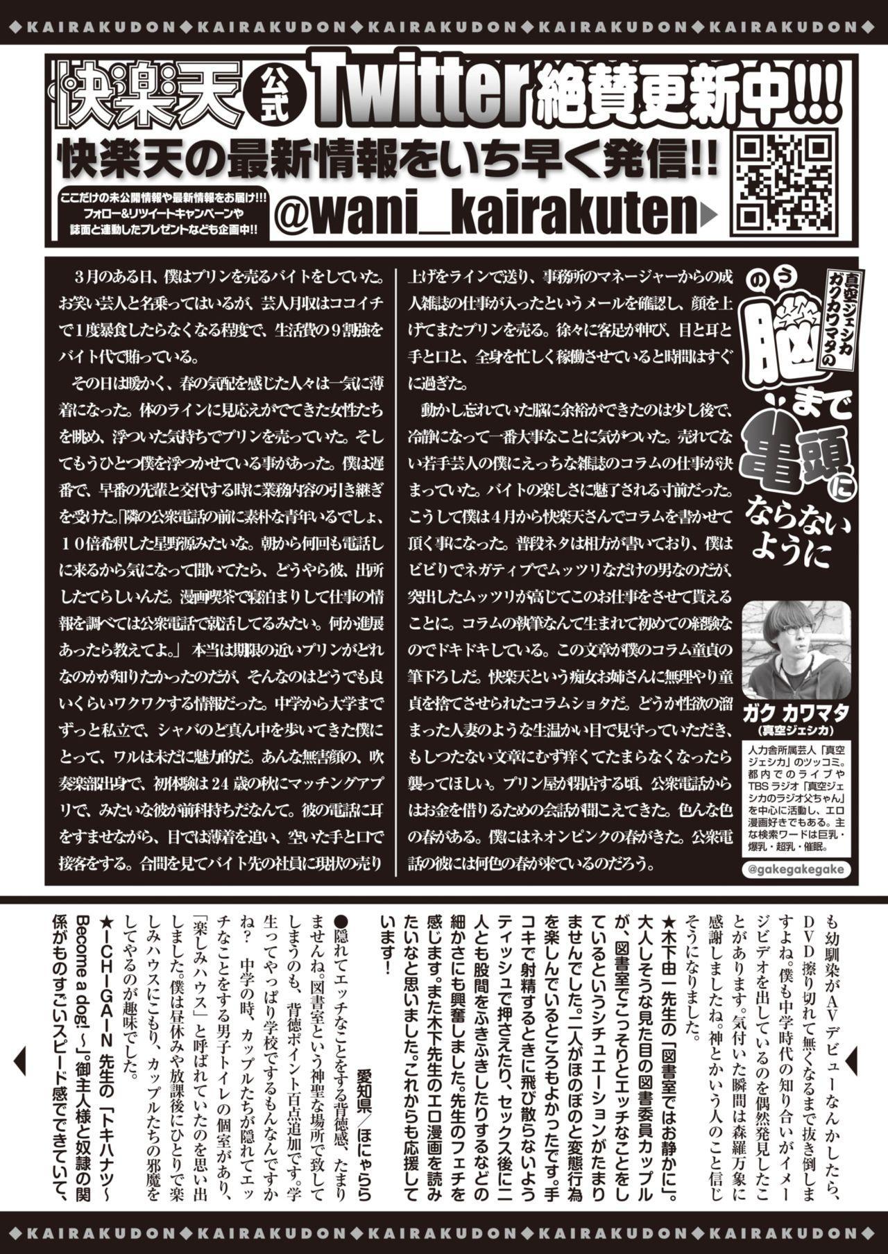 COMIC Kairakuten 2020-06 359