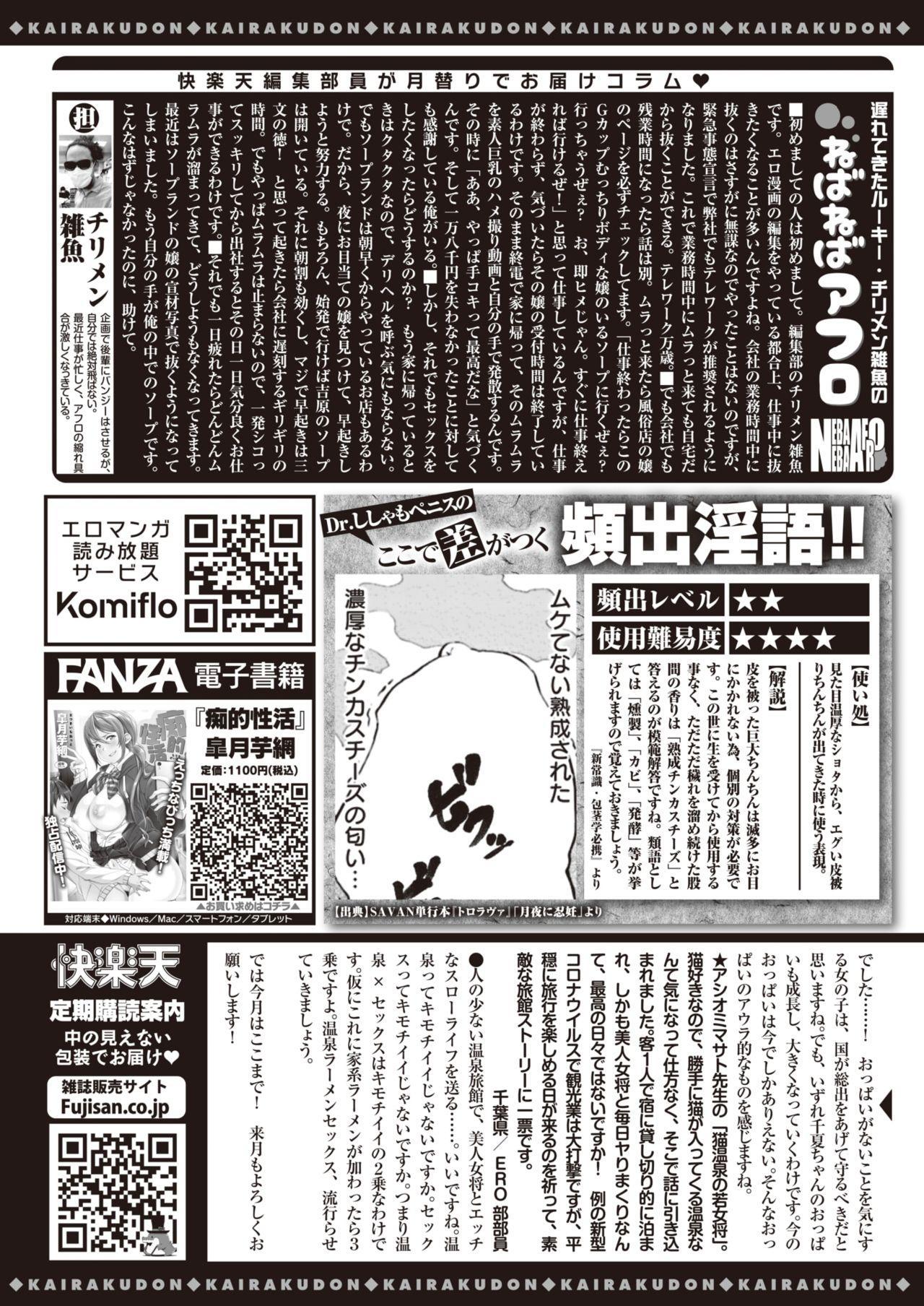 COMIC Kairakuten 2020-06 361
