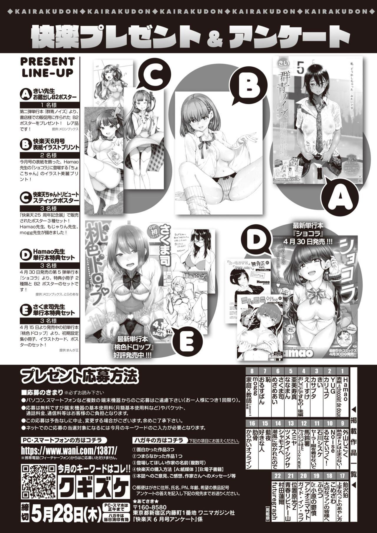 COMIC Kairakuten 2020-06 362