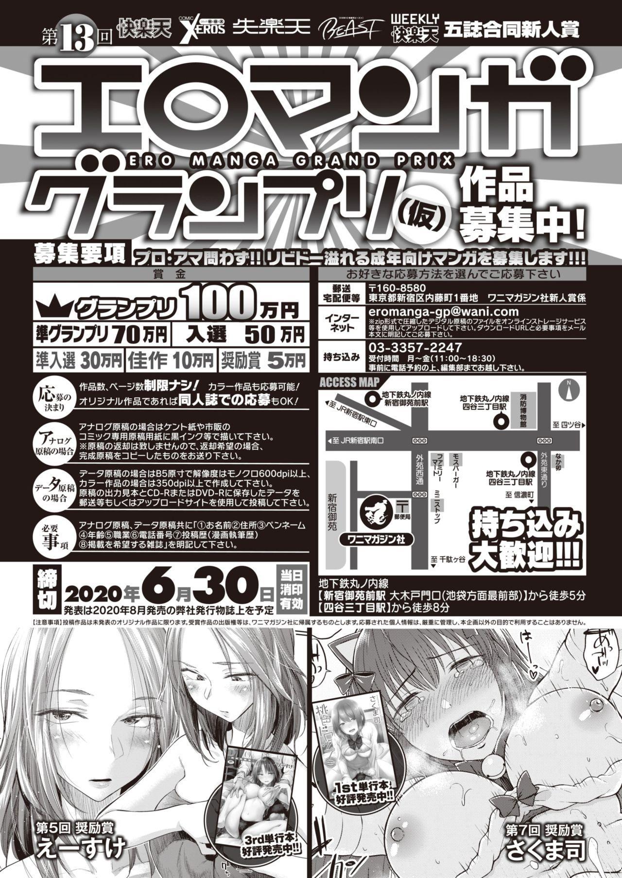 COMIC Kairakuten 2020-06 365