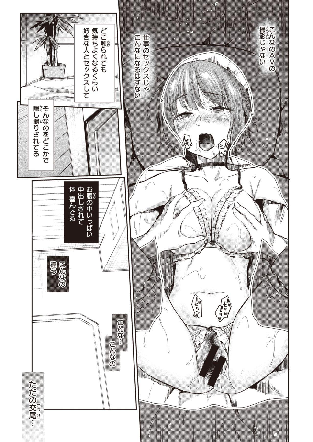 COMIC Kairakuten 2020-06 36