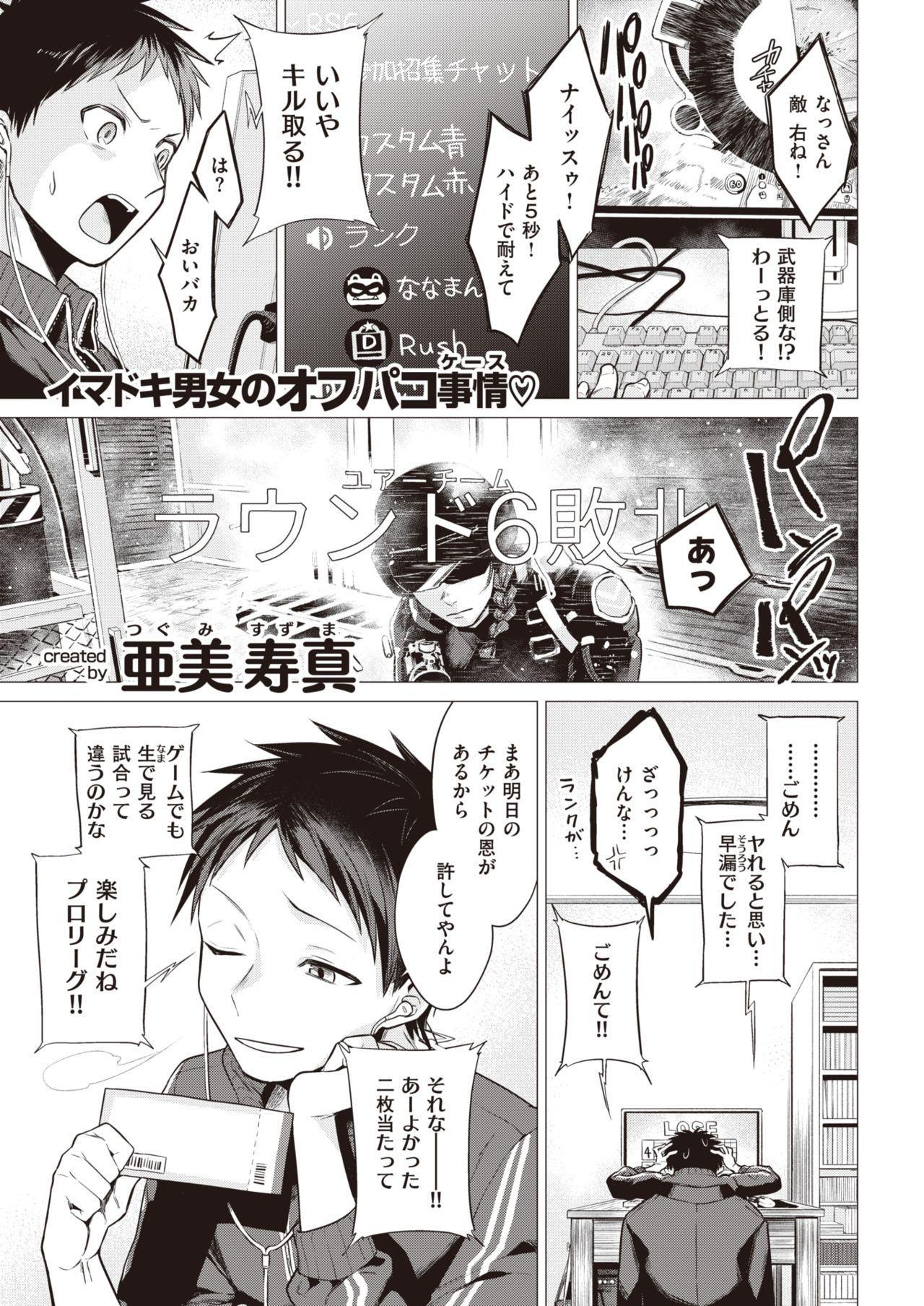 COMIC Kairakuten 2020-06 46