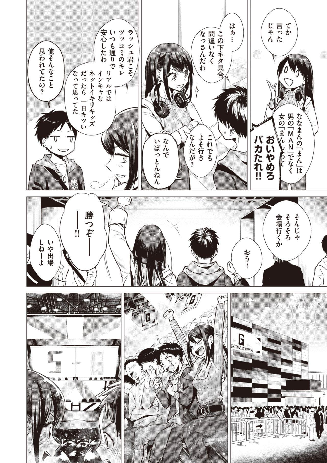 COMIC Kairakuten 2020-06 49