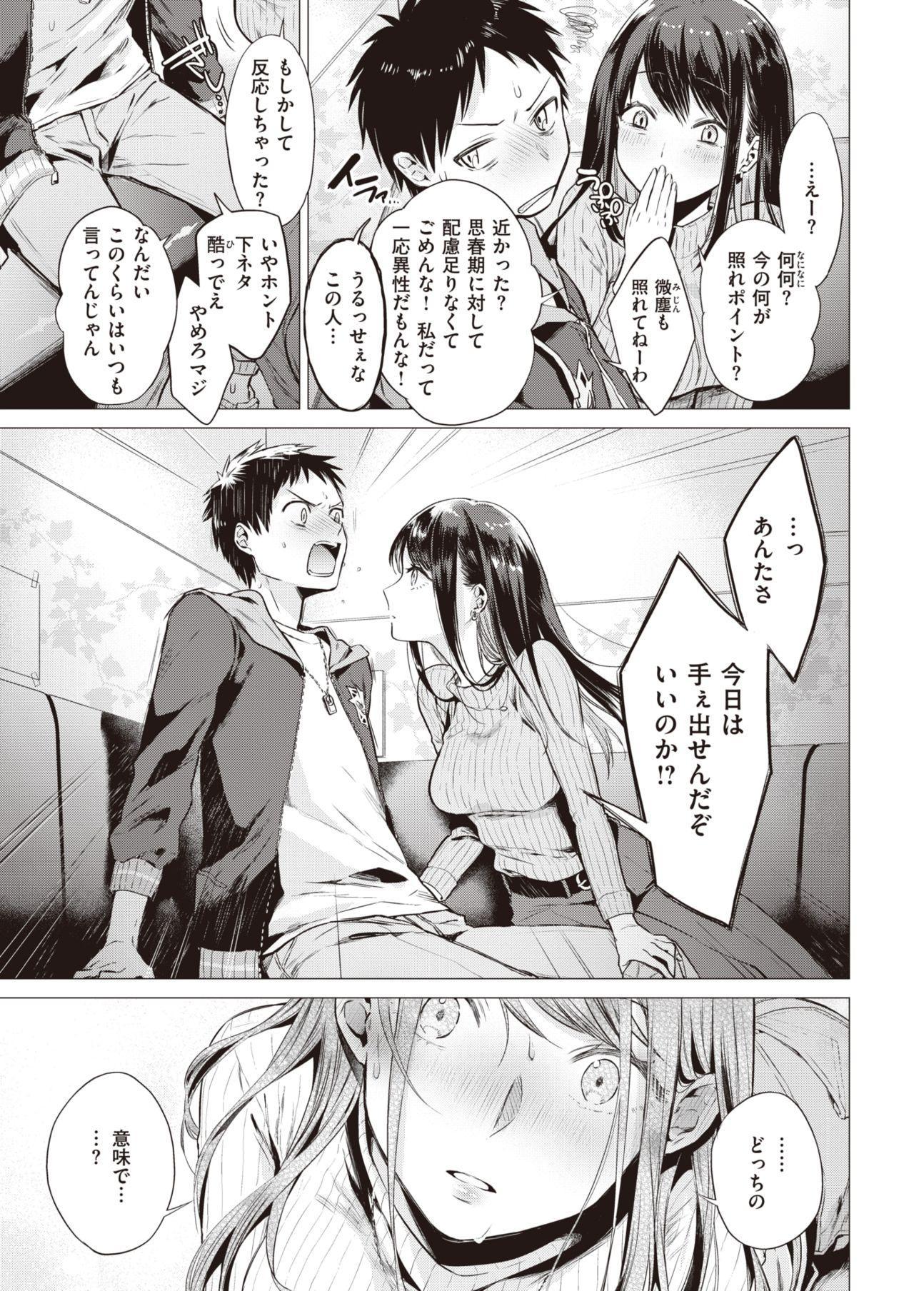 COMIC Kairakuten 2020-06 52