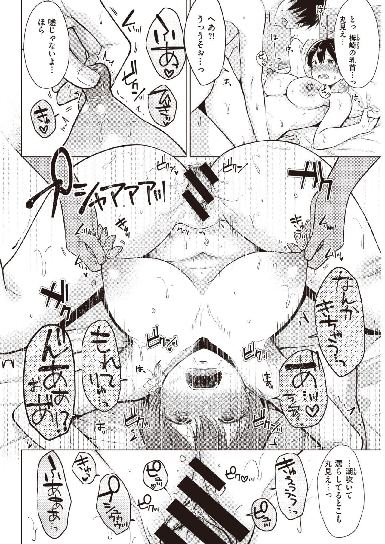 COMIC Kairakuten 2020-06 85