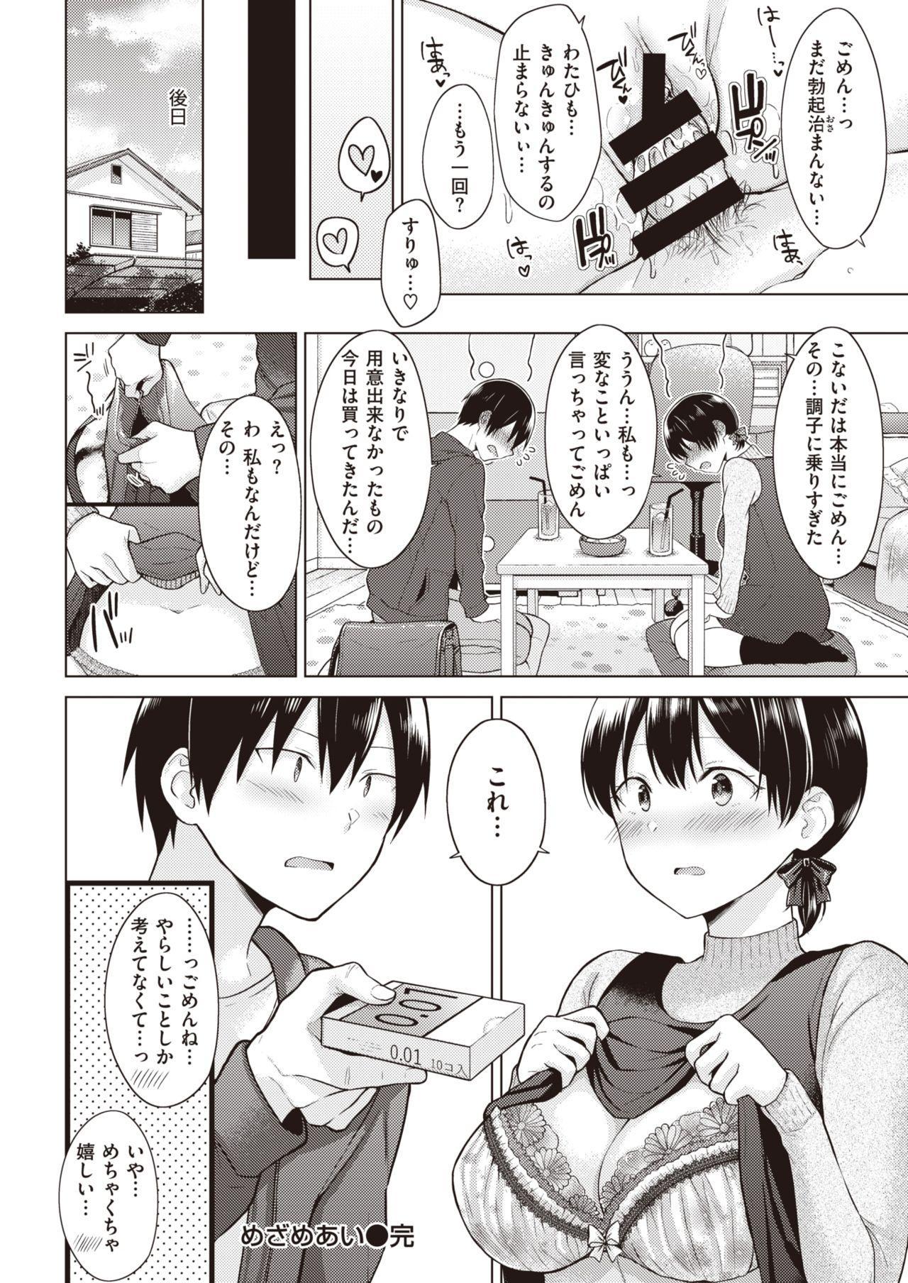 COMIC Kairakuten 2020-06 87