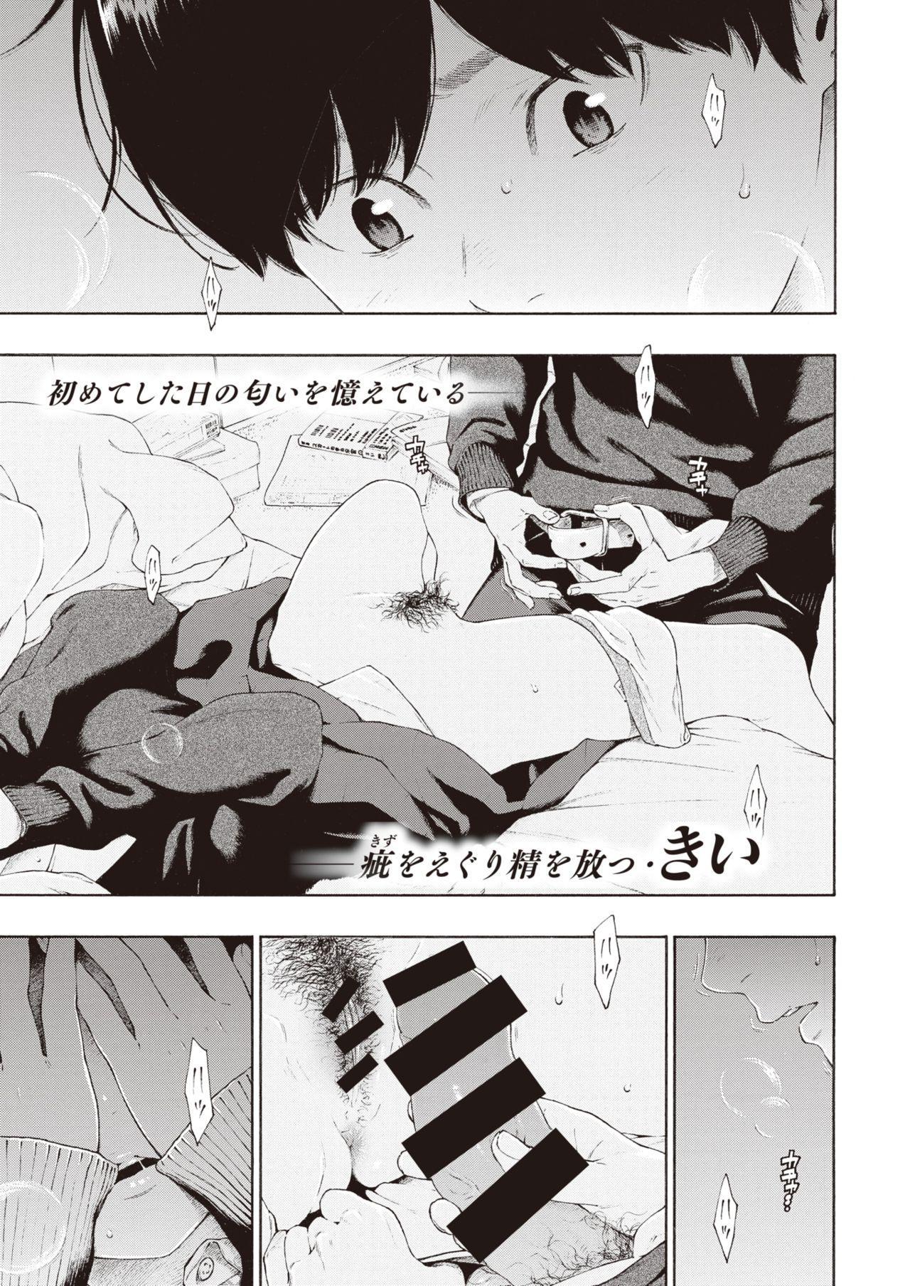 COMIC Kairakuten 2020-06 8