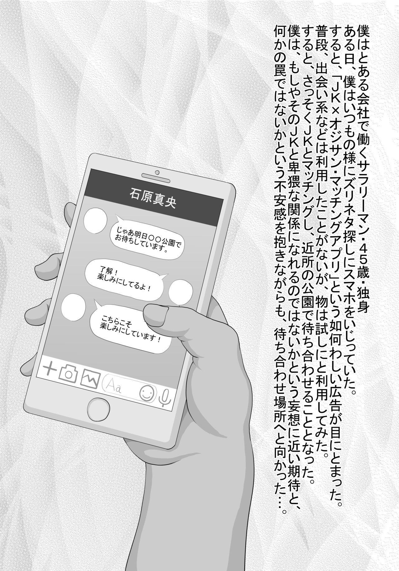 Matching Appli de Shiriatta Kyonyuu JK to Yaritai Houdai! 1