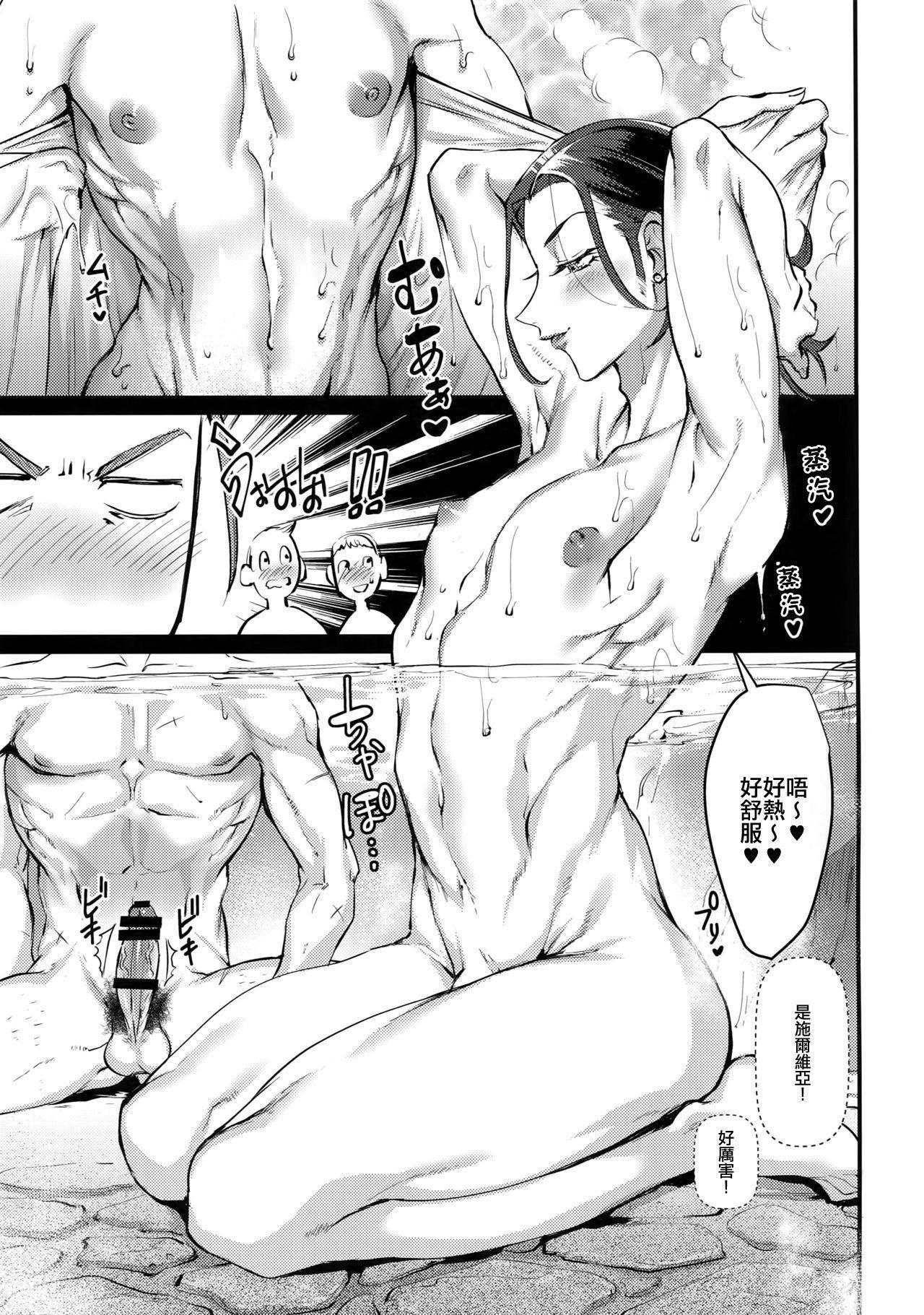 Towa ni Kono Ai o!   永遠不變的愛意! 13