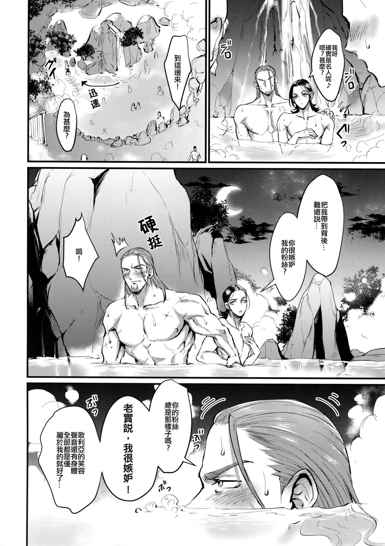 Towa ni Kono Ai o!   永遠不變的愛意! 14
