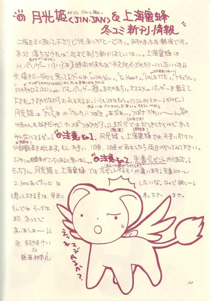 LOVE Chu-Chu 20