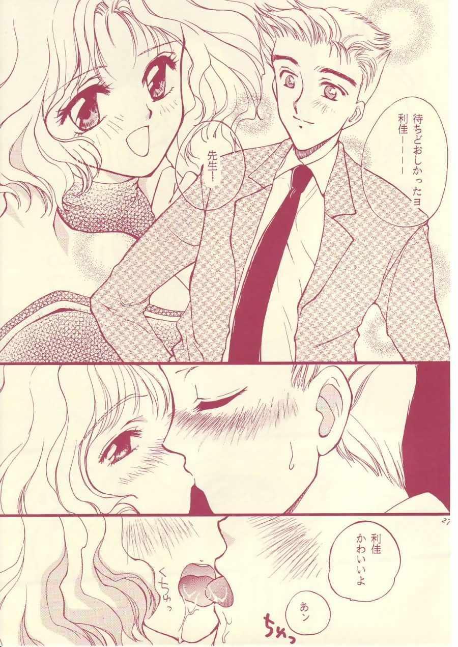 LOVE Chu-Chu 25