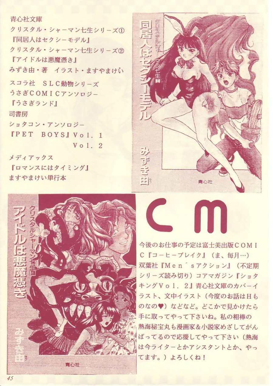 LOVE Chu-Chu 43