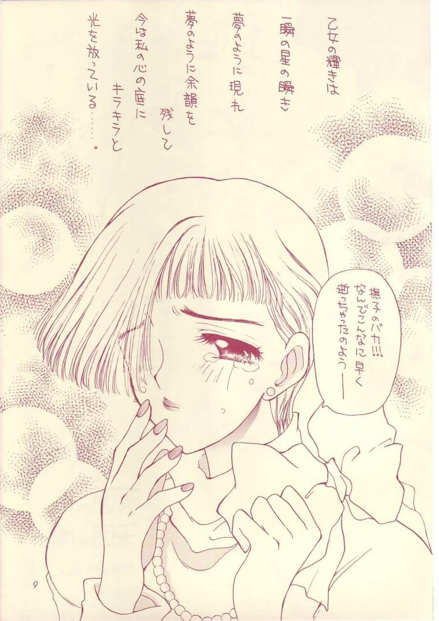 LOVE Chu-Chu 7