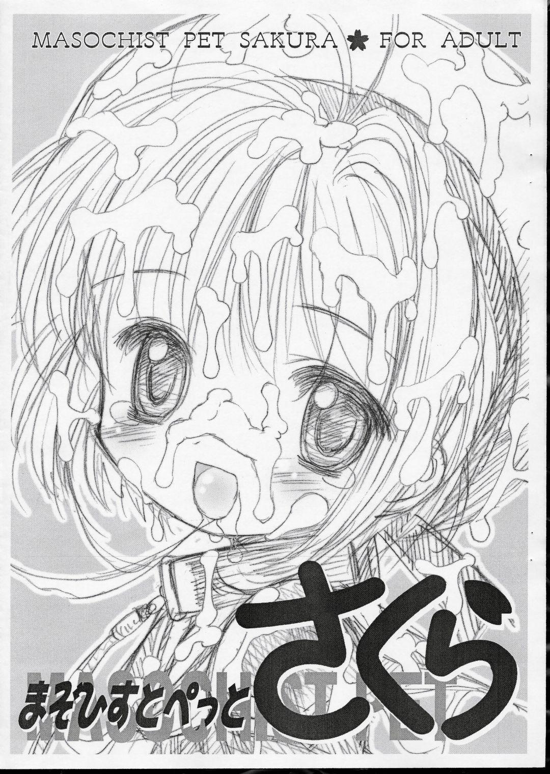 Masochist Pet Sakura Copy-shi 0