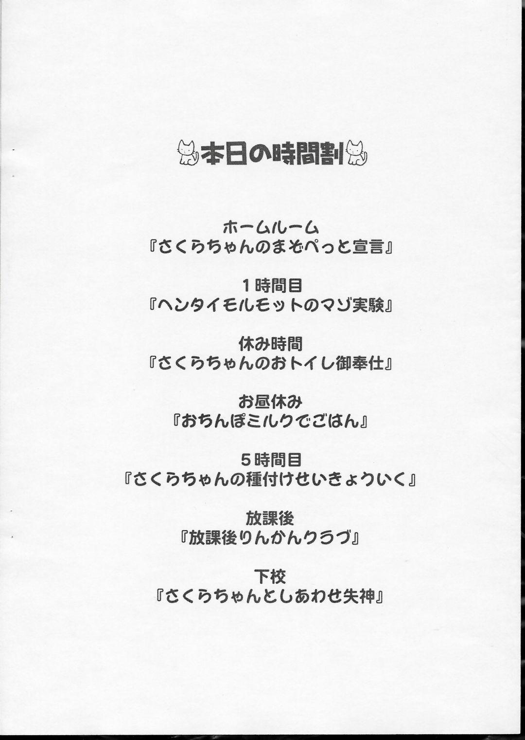 Masochist Pet Sakura Copy-shi 1