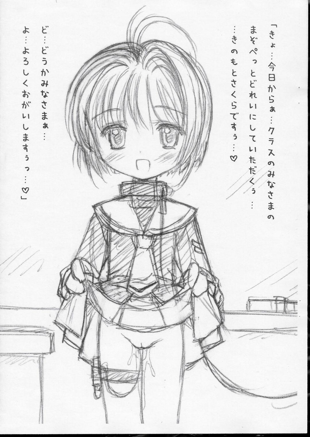 Masochist Pet Sakura Copy-shi 2
