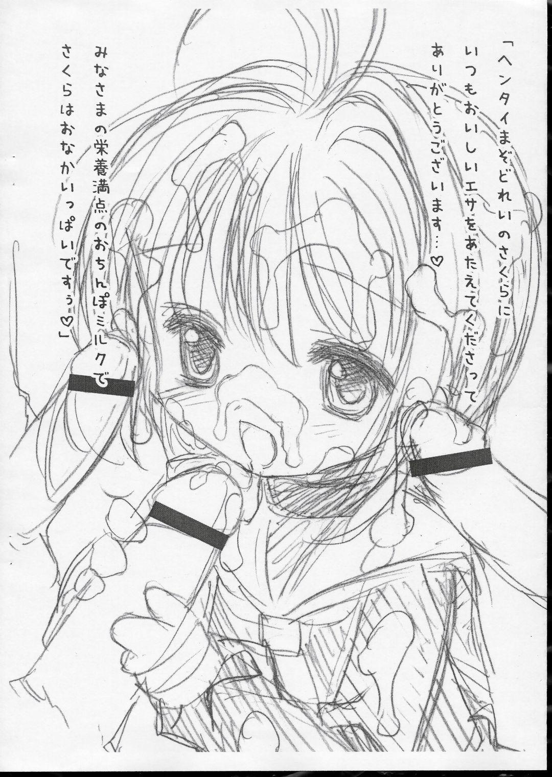 Masochist Pet Sakura Copy-shi 5