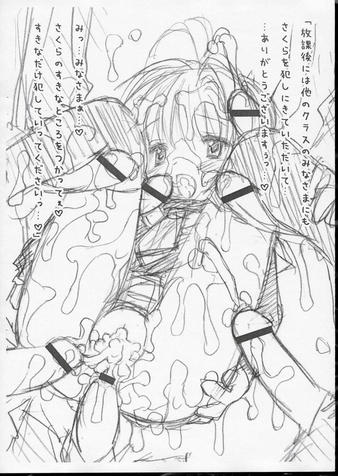 Masochist Pet Sakura Copy-shi 7