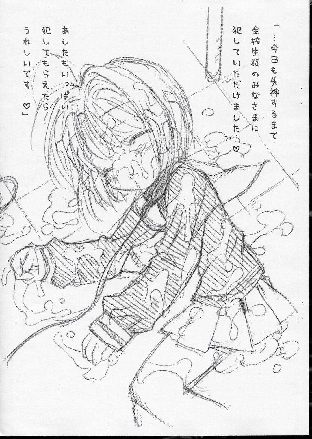 Masochist Pet Sakura Copy-shi 8