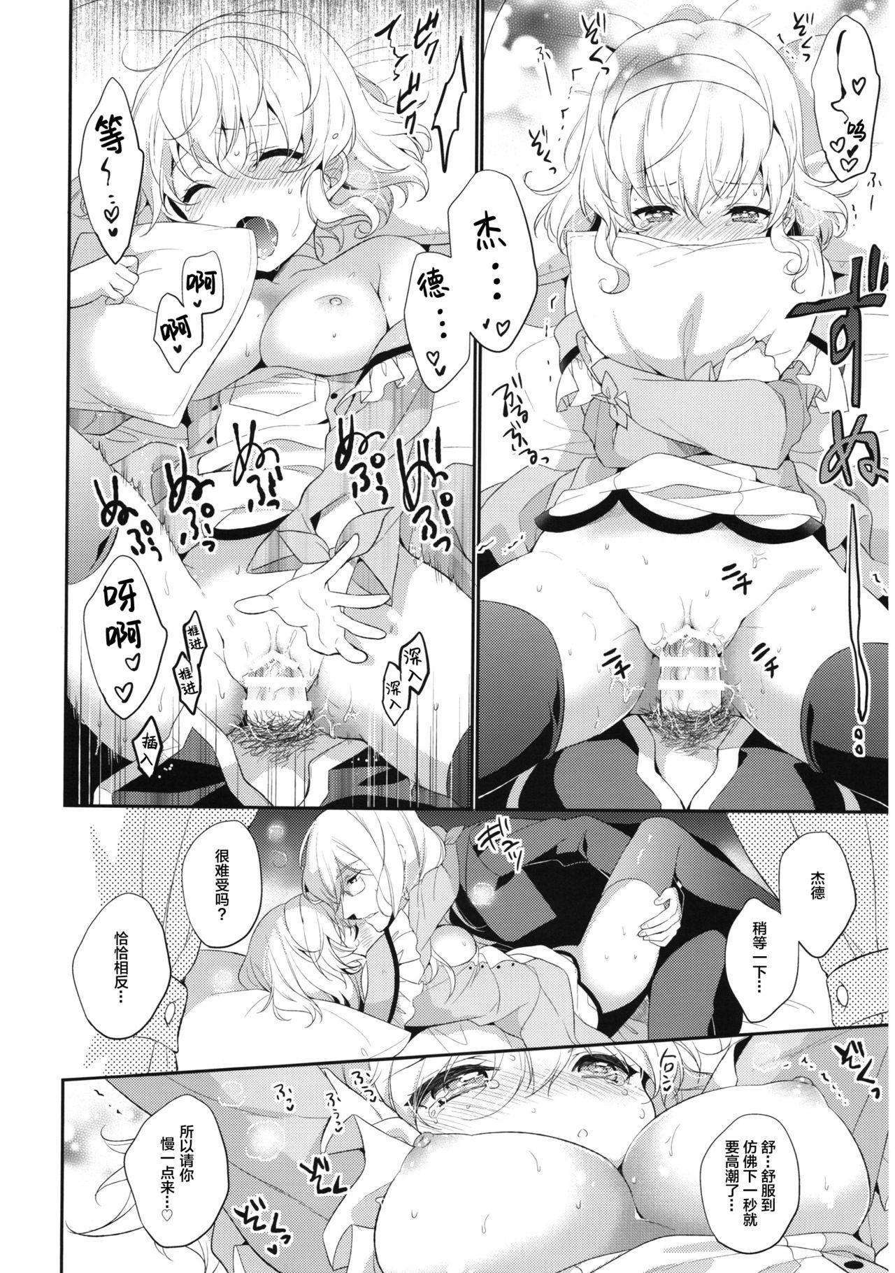 Special Secret Lady 14