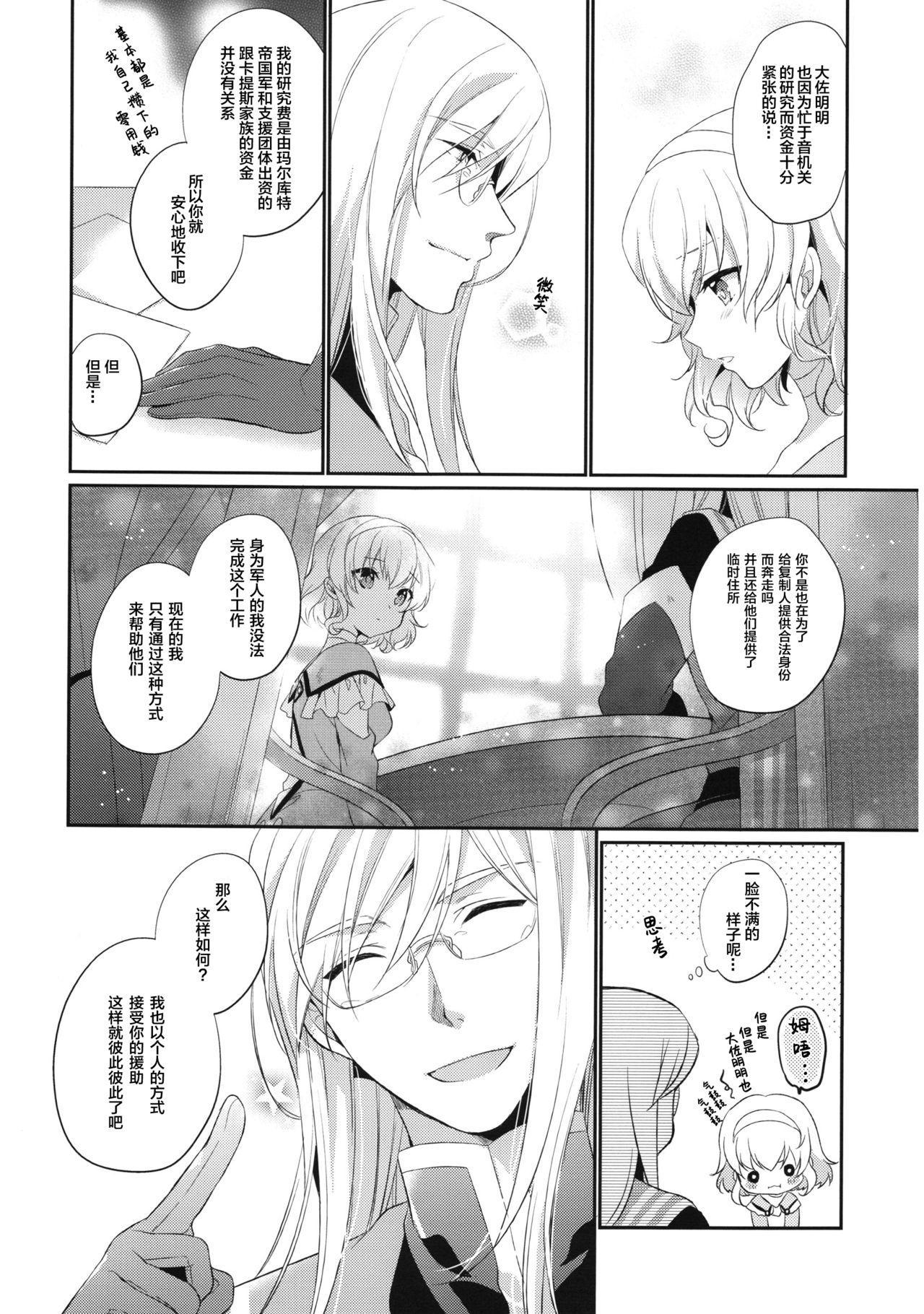 Special Secret Lady 6