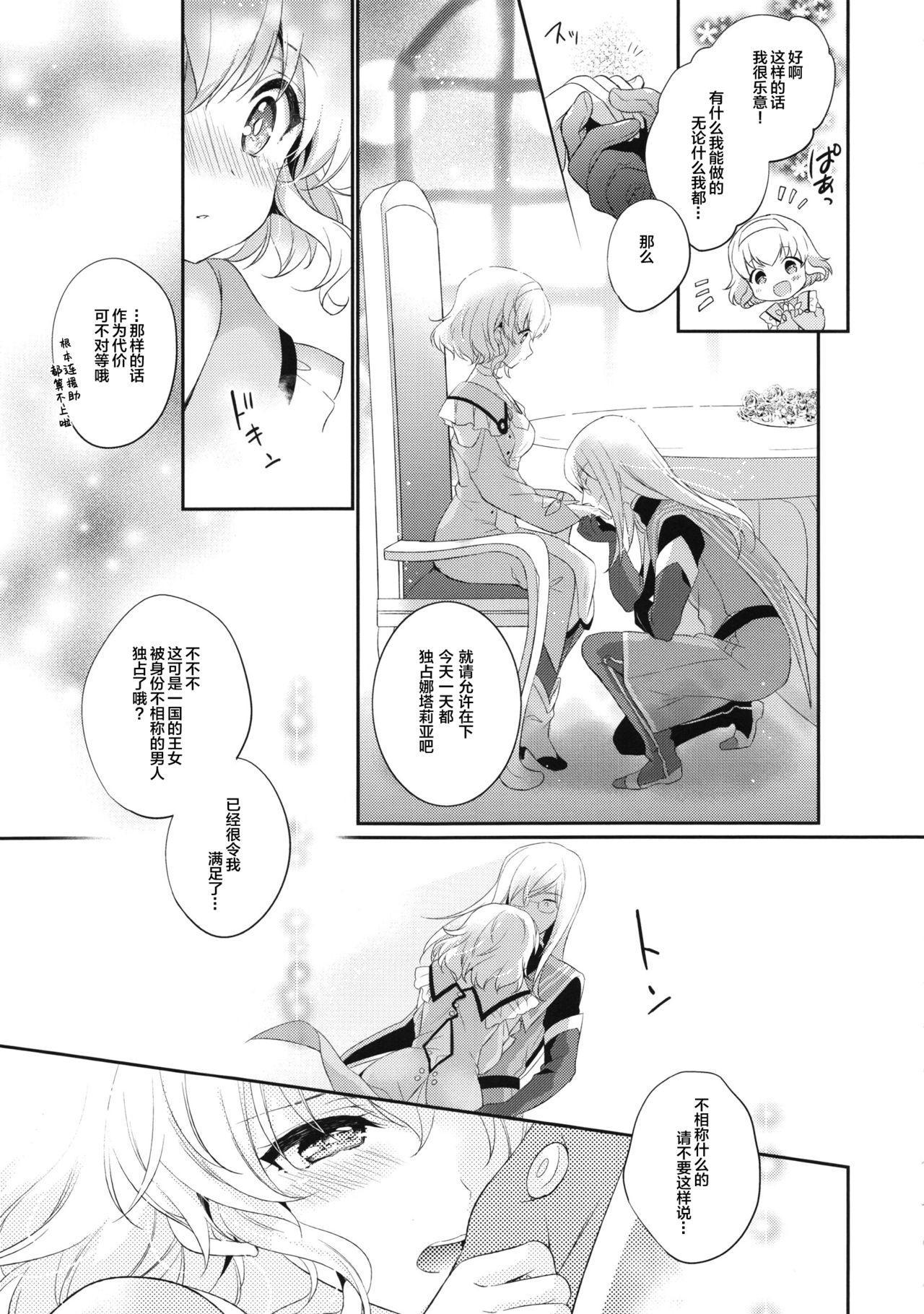 Special Secret Lady 7