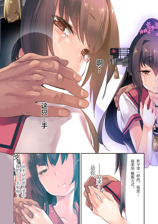 Yamato x Seifuku H 13