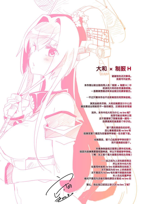 Yamato x Seifuku H 20