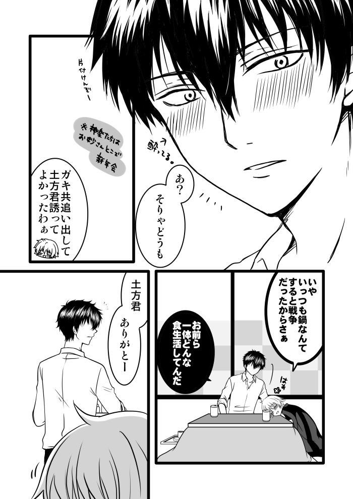 副長さんのカンジョさん/土銀子 2