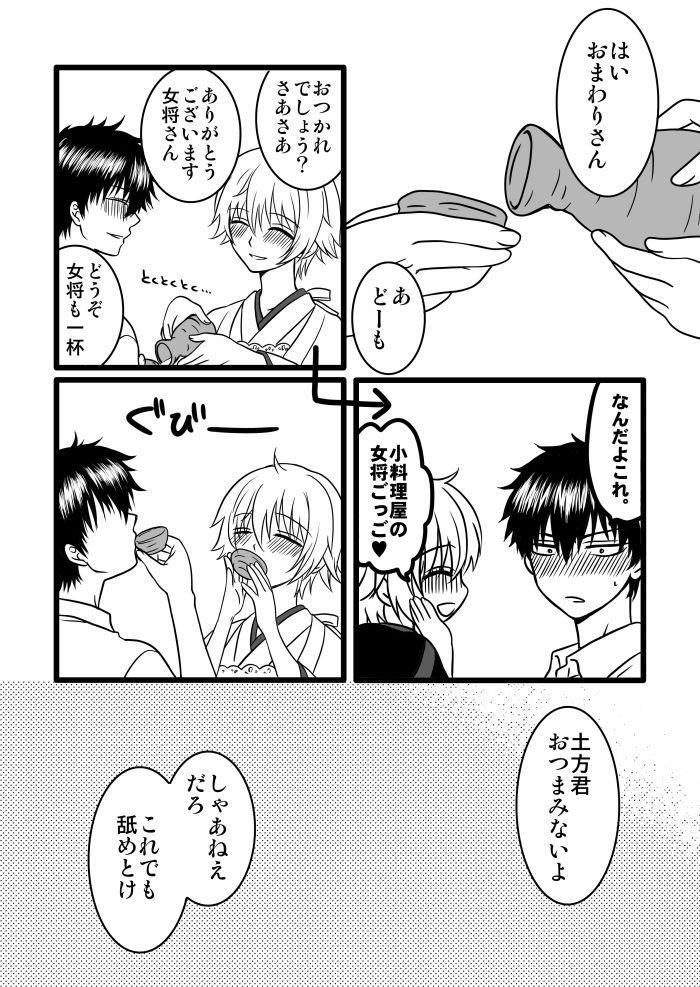 副長さんのカンジョさん/土銀子 4
