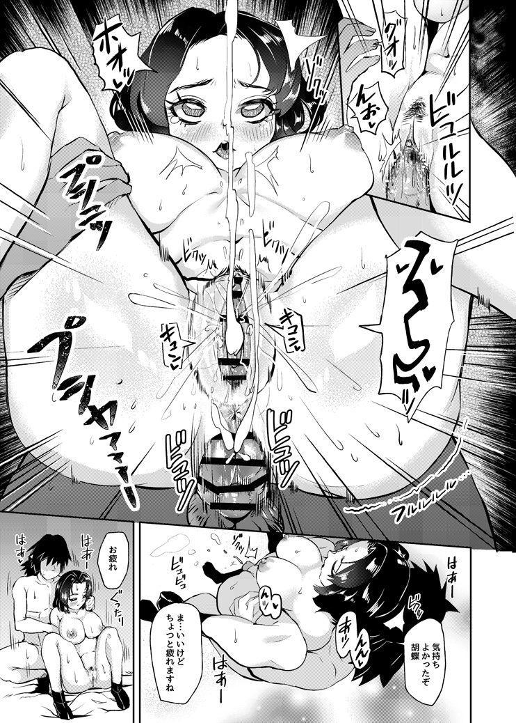 Air Comike GiyuShino Manga 10P 10