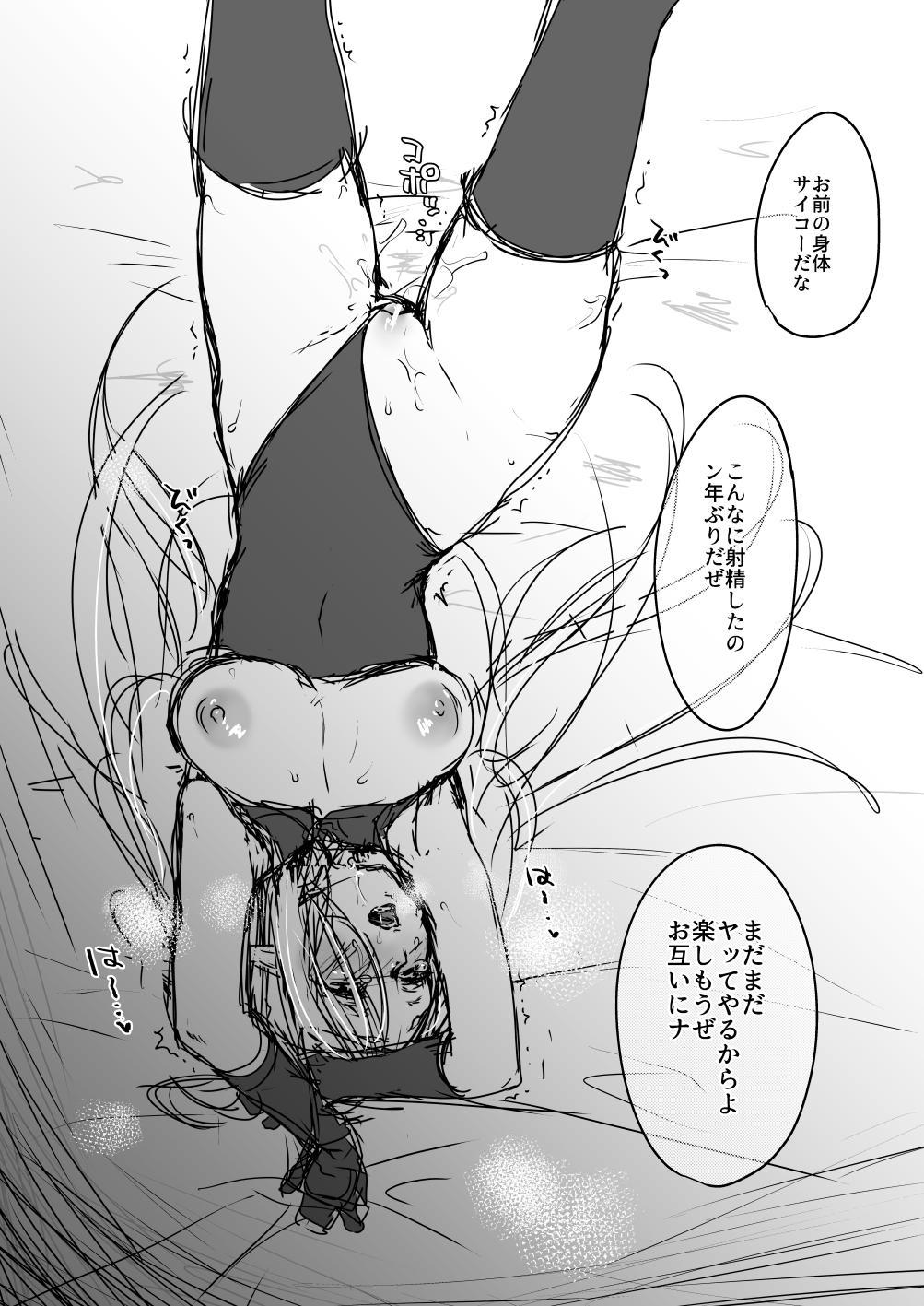 ウォーロックラフ描き漫画 9