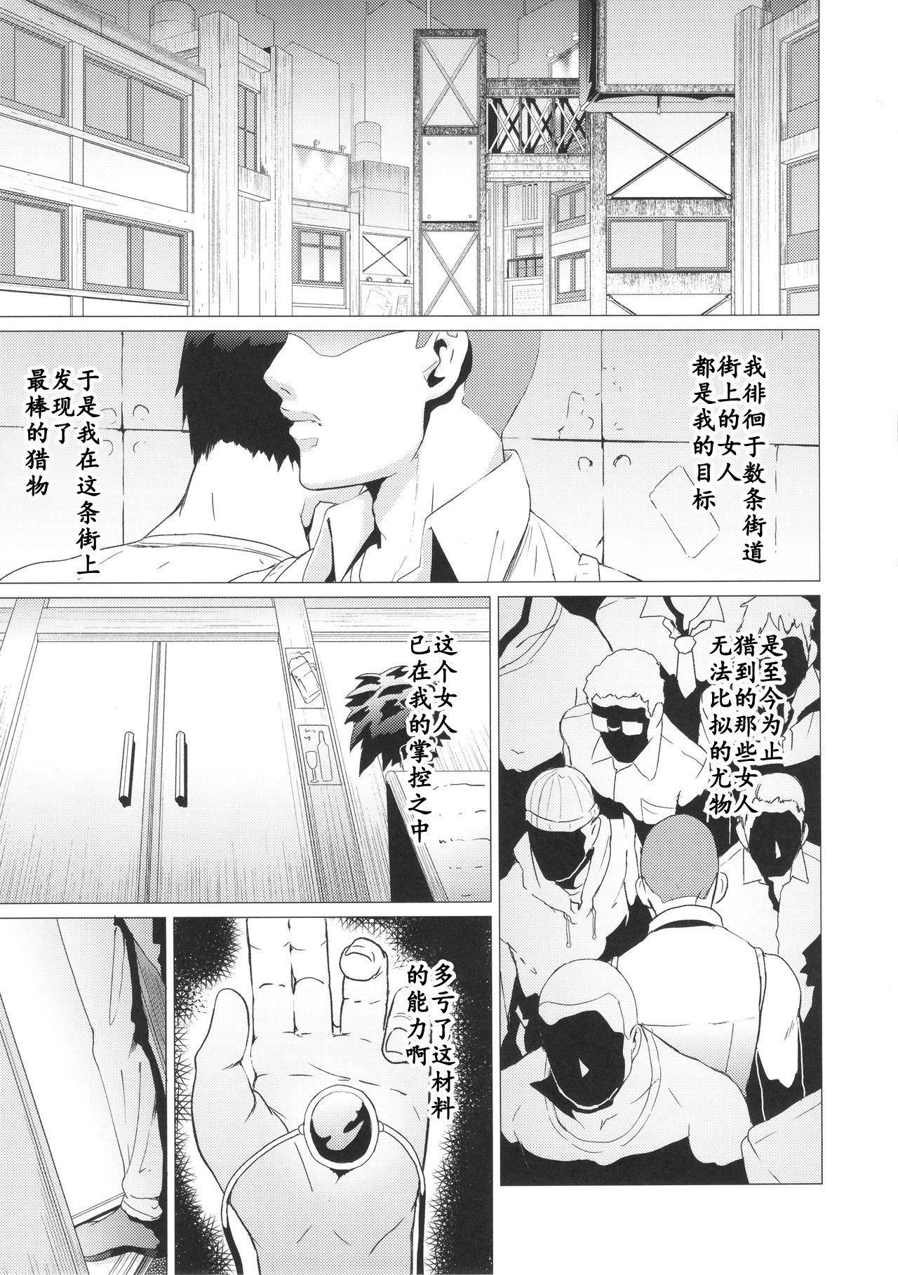 Inran Body no Ayatsuri Ningyou 1