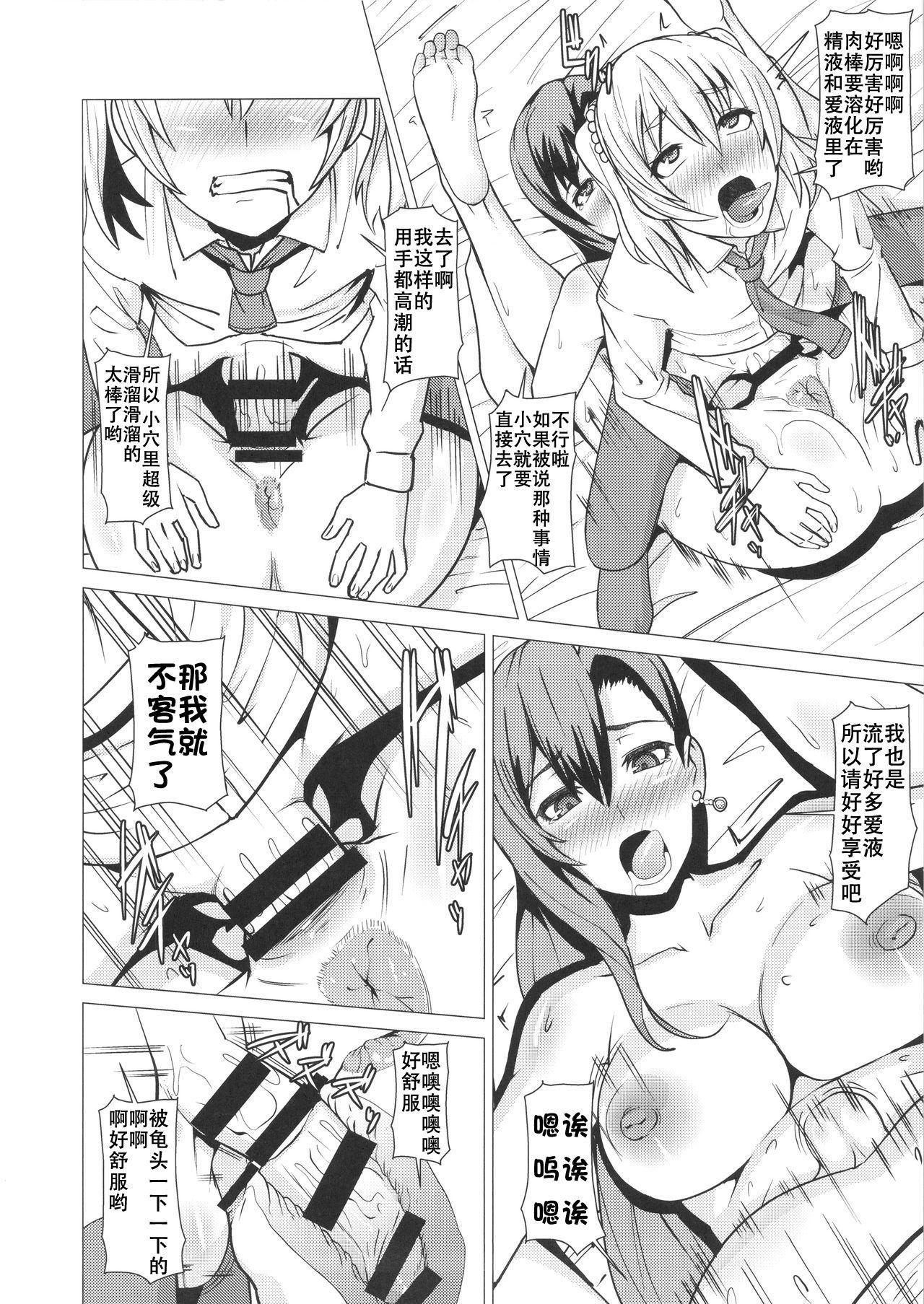 Inran Body no Ayatsuri Ningyou 24
