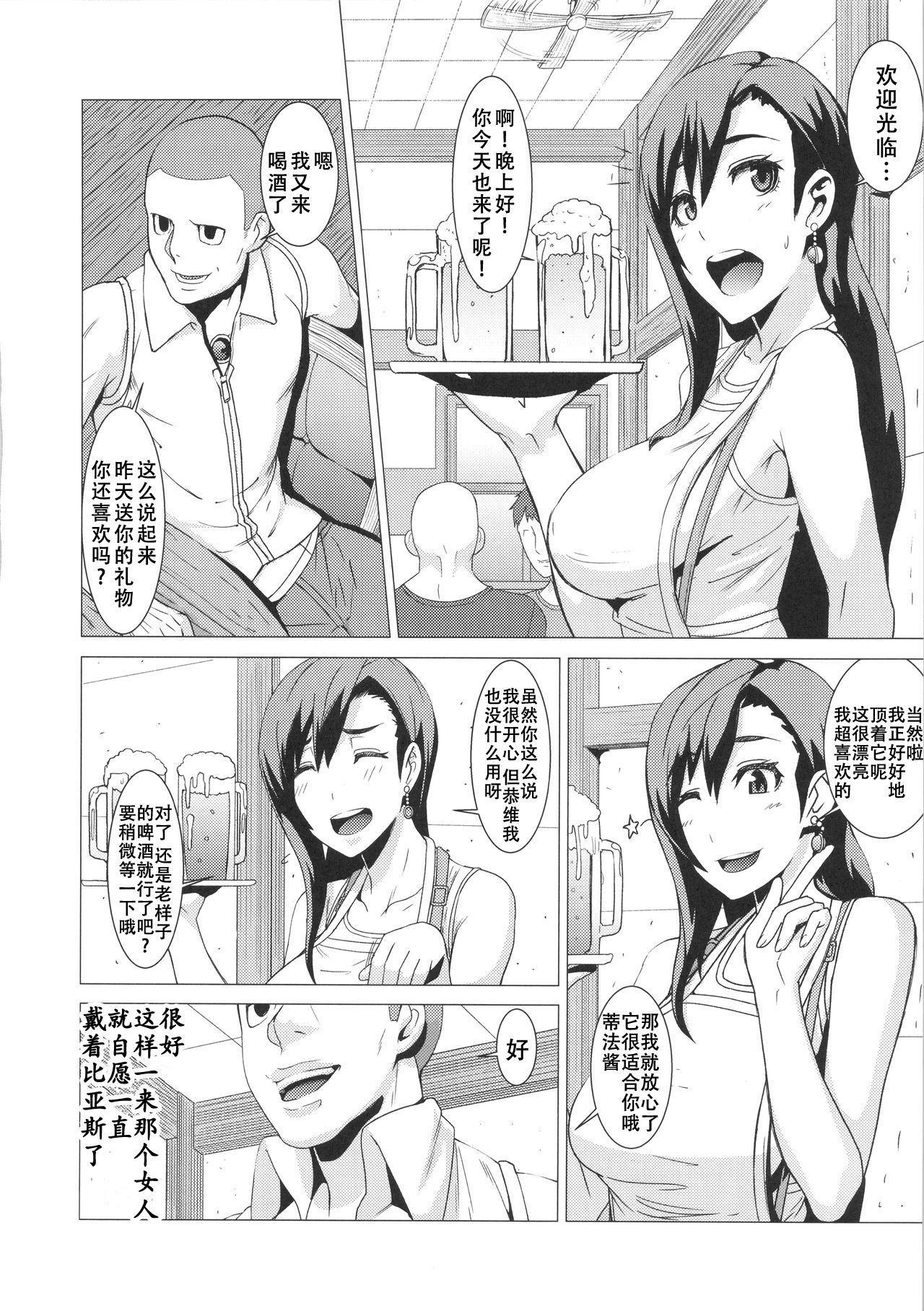 Inran Body no Ayatsuri Ningyou 2