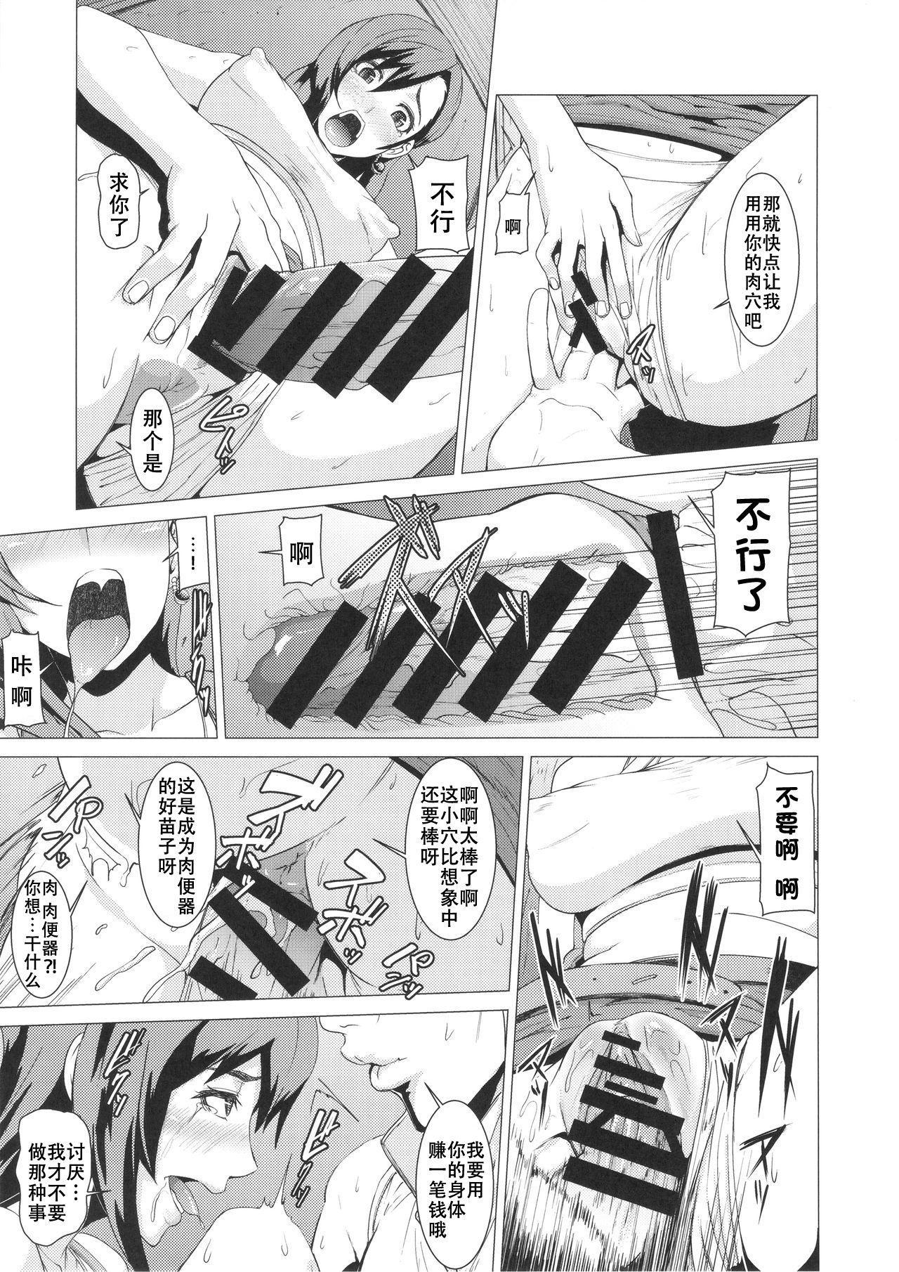 Inran Body no Ayatsuri Ningyou 7